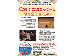 One's oneこんさーと